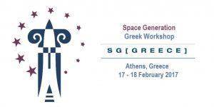 Το SG [Greece] Είναι Το Διαστημικό Ηβέντ Της Αθήνας Που Δε Θέλεις Να Χάσεις